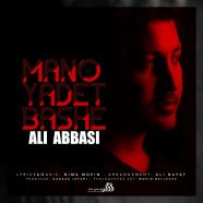 علی عباسی - منو یادت باشه