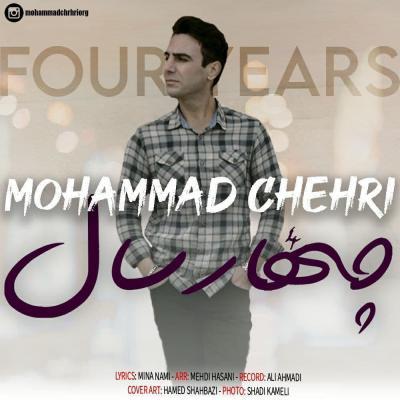 Sami Ghasemi - Mahe Kamel