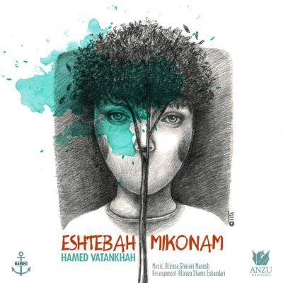 Alpha - Ghashange Tash