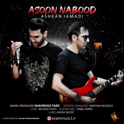 Ashkan Jamadi - Asoon Nabood