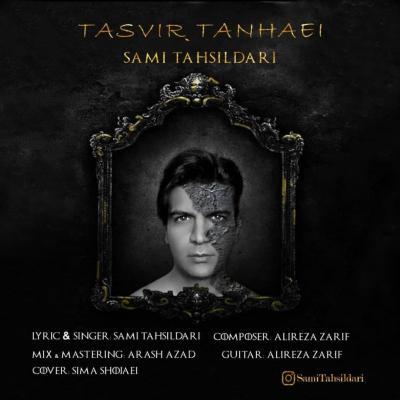 Sami Tahsildari - Tasvir Tanhaei