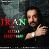 نادر بختیاری - ایران