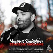 مسعود صادقلو - زندگی خودمه
