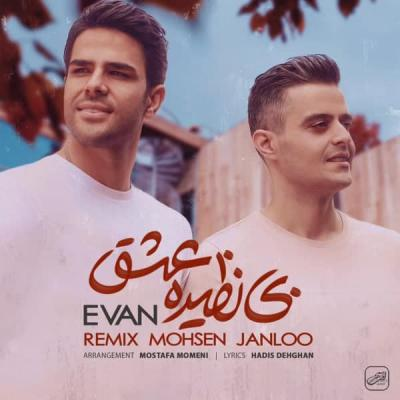 Evan Band - Binazire Eshgh (Remix)