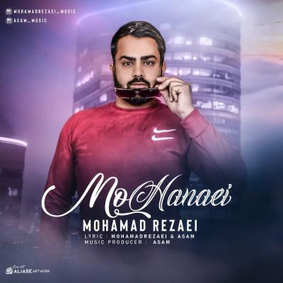 Soheil Rahmani - Ahanroba