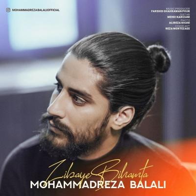Amin Kami - Sabeti To Ghalb Man