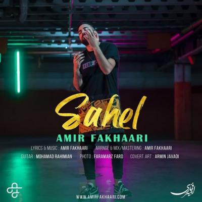 Amir Fakhaari - Sahel