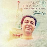 مسعود خوش رفتار - من منتظرم