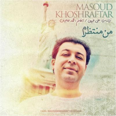 Masoud Khoshraftar - Man Montazeram