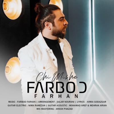 Ali Jahan - Ramze Cheshat (Remix)
