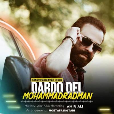 Sadegh Keshavarz - Berim Shomal