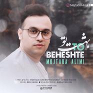 مجتبی علیمی - بهشت تو