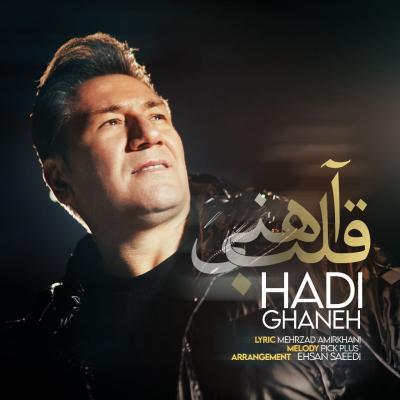 Ali Hemmati - Kenaram Bash