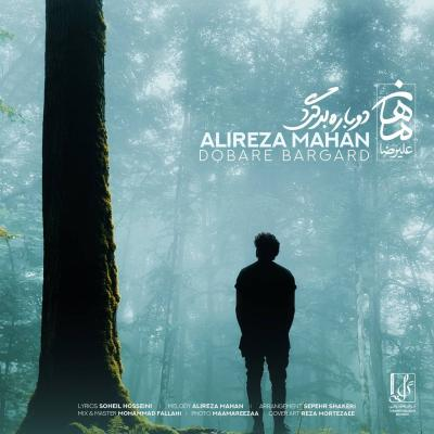 Alireza Mahan - Dobare Bargard