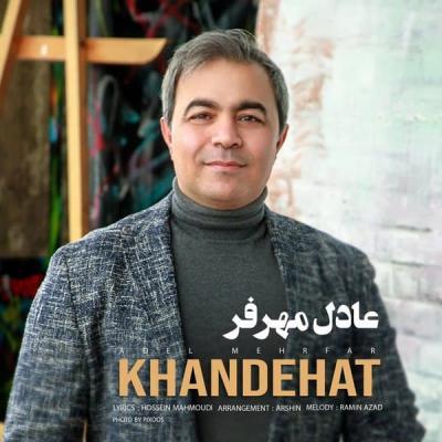 Abbas Roshanzadeh - Motel Ghou