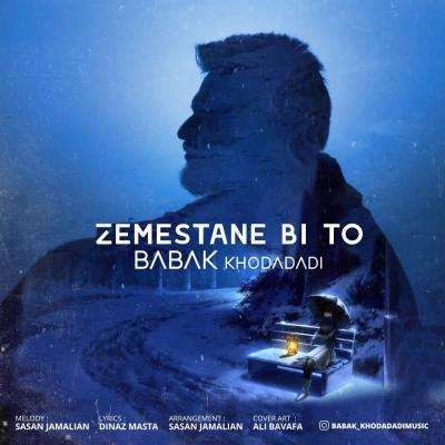 Niyam - Khastam Az To