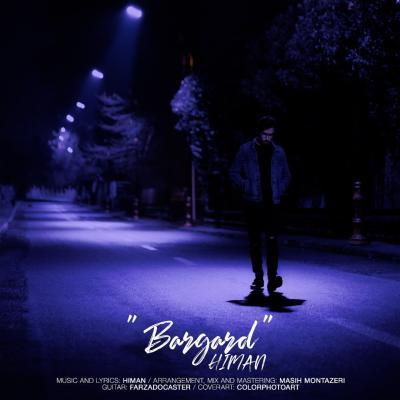 Ali Rezaeian - Bardasht