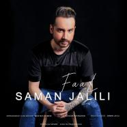 سامان جلیلی - فال