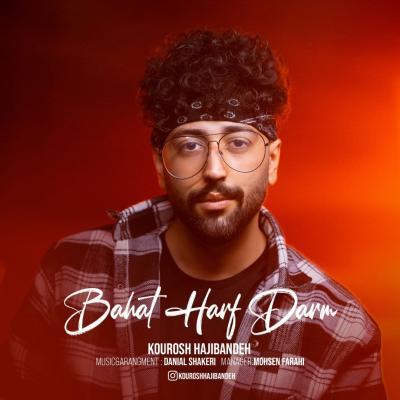 Mohamadreza Rahnama - Door Nasho