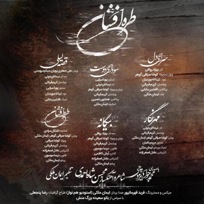 Sepehr Raad - Shal Ghermez