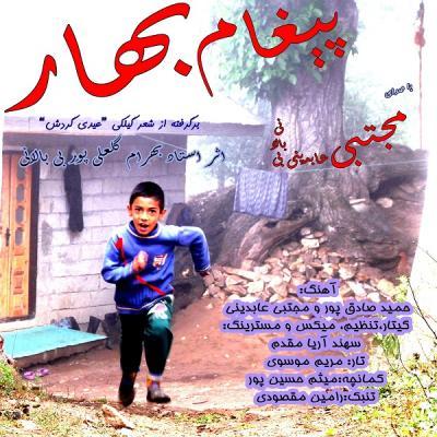 Vahid Arian - Inaro Velesh