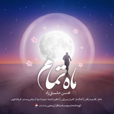 Mehdi Seraj - Ayandeh
