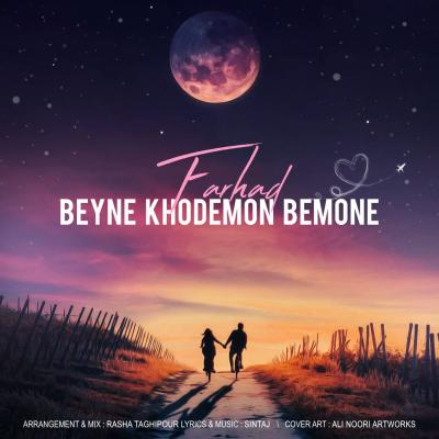 Ehsan Rad - Bimarefat