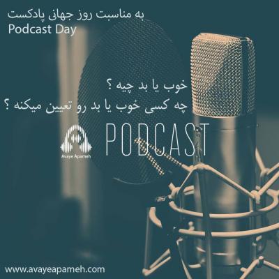Avaye Apameh - Podcast