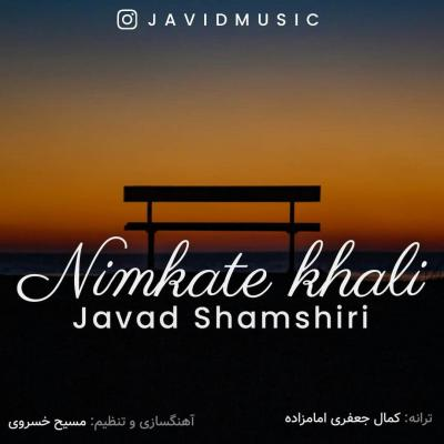 Hirman Bordbar - Dele Divooneh (New Version)