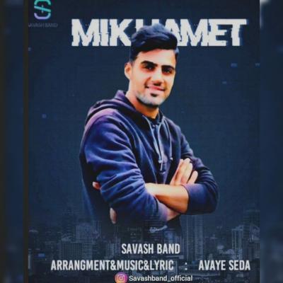 Ali Armin - Kenaram Bash