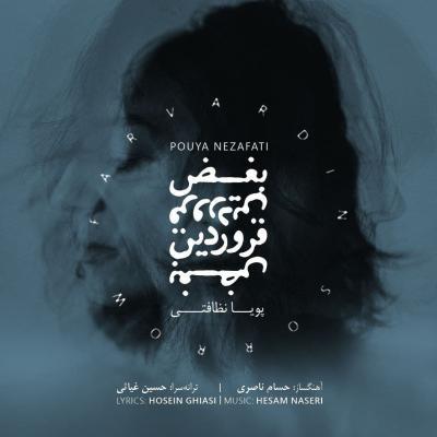 Reza Solhi - Nafas