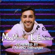 محمد حشمتی - یادت فراموش