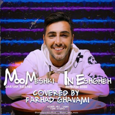 Mohammad Heshmati - Yadat Faramoosh
