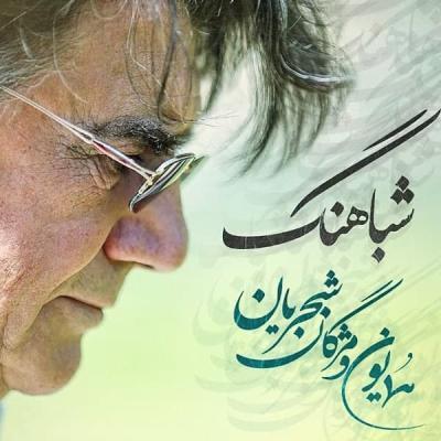 Homayoun Shajarian - Shabahang