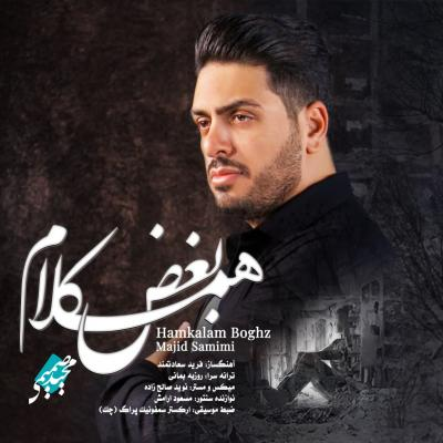 Majid Samimi - Hamkalame Boghz