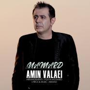 بهنام ابراهیمی - فصل پنجم