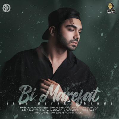 Danial Khajouei - Shahre Khab