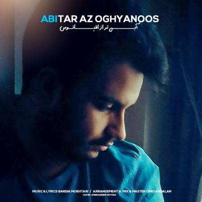 Shayan TootoonNia - Mara Seda Kon