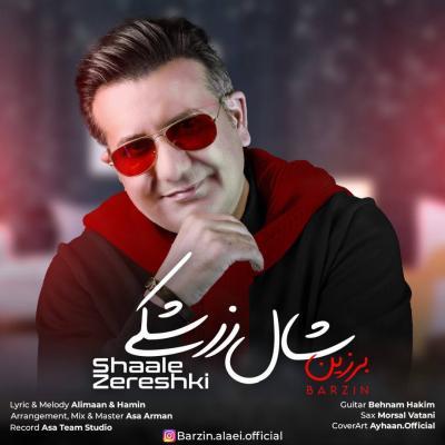 Ahmad Pourian - Asheghe Sadeh