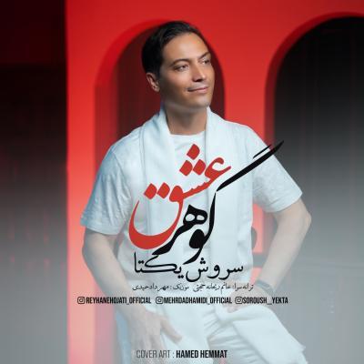 Reza Yara - Ase Pick