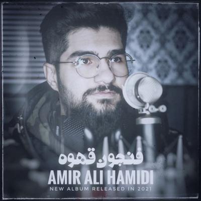 Amir Ali Hamidi - Fenjoon e Qahve