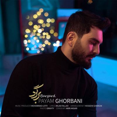 Amin Abbasi - Janjal
