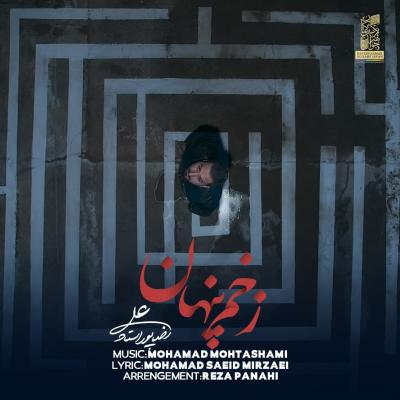 Alireza Pourostad - Zakhme Penhan