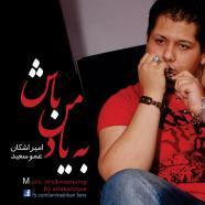 امیر اشکان و عمو سعید - به یاد من باش