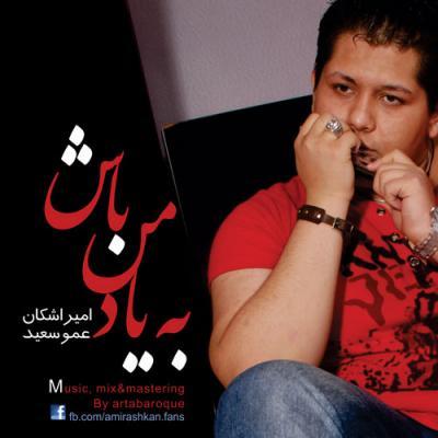 Amir Ashkan Ft Amoo Saeed - Be Yade Man Bash