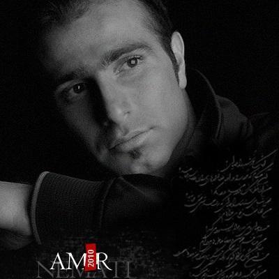 Amir Nemati - Dele Sade