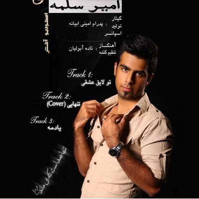 Amir Salme - To Layeghe Eshghi