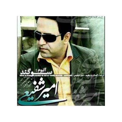 Amir Shafiei - Khoda Midoone
