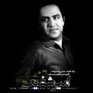 امیر شفیعی - تنهایی