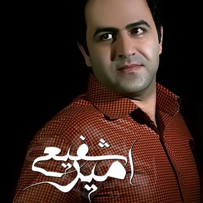 Amir Shafiei - Ya Ali